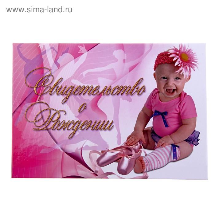 """Свидетельство о рождении """"Малыш с цветком"""" А5 ламинированное"""