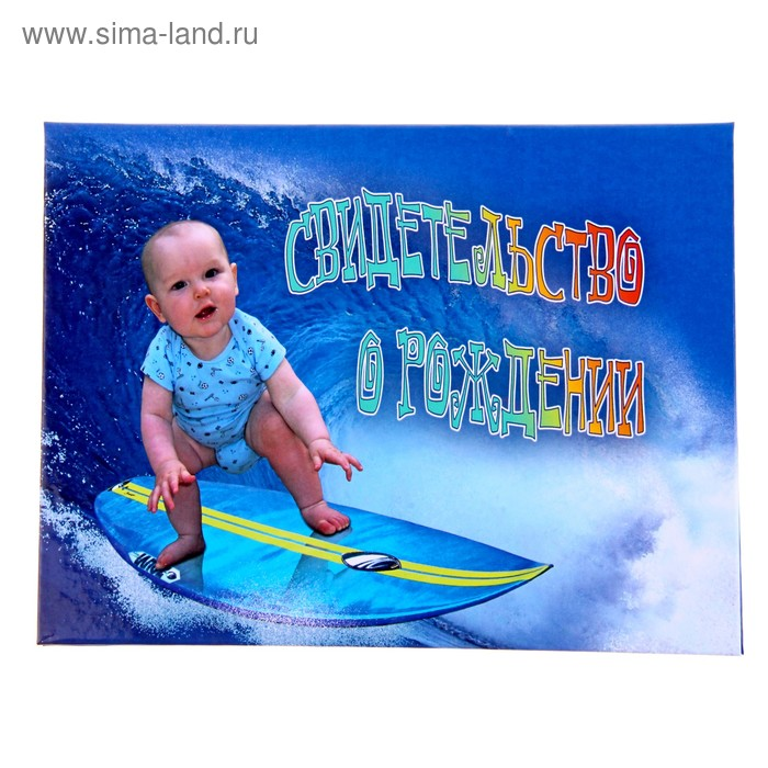 """Свидетельство о рождении """"Малыш серфингист"""" А5 ламинированное"""