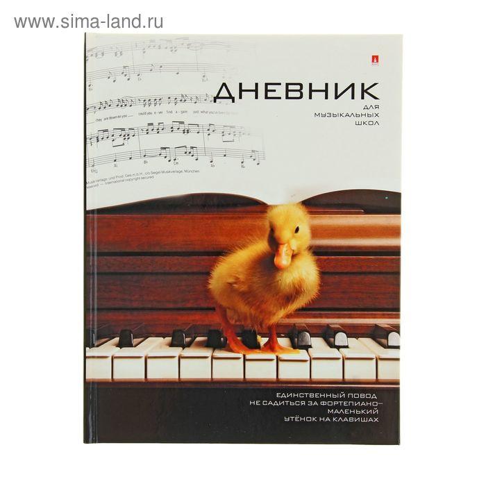 "Дневник для музыкальной школы ""Утенок"" глянцевая ламинация"