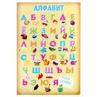 """Плакат """"Алфавит учим буквы""""  А4"""