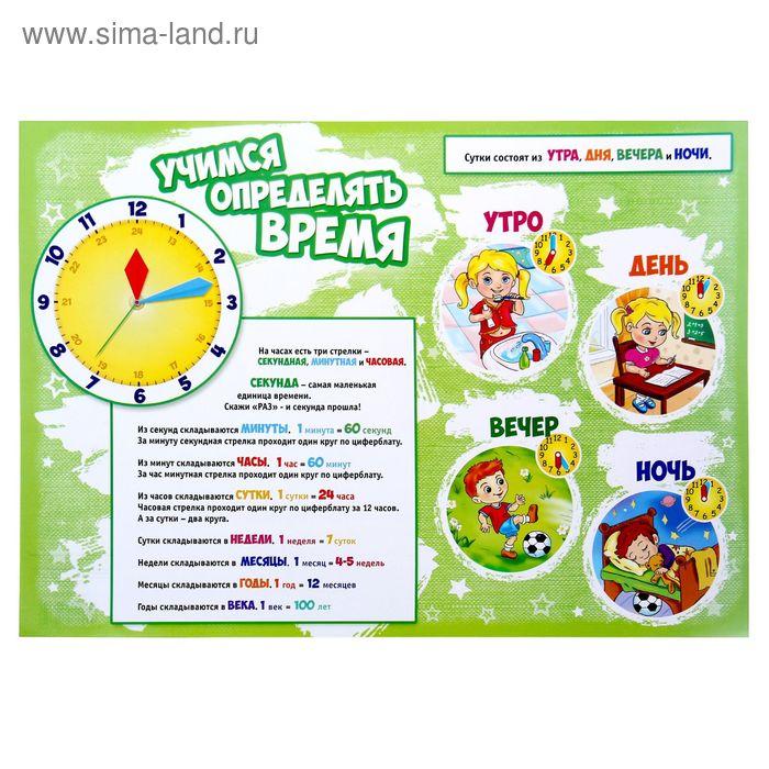 """Плакат Обучающий А3 """"Определяем время"""""""