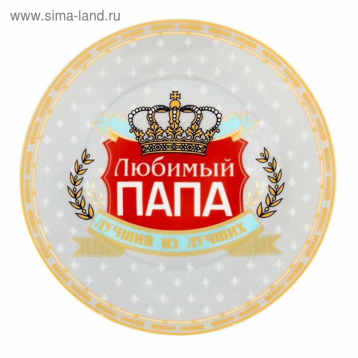 "Тарелка ""Любимый папа"", 19 см"