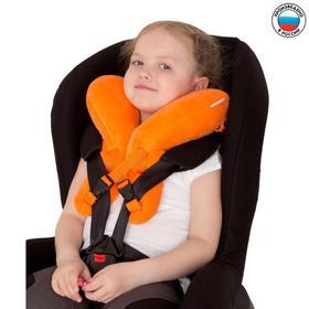 Подушка «Путешественница» для детей, ортопедическая транспортная для шеи, цвет оранжевый