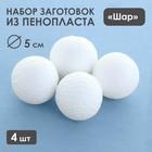 Набор шаров из пенопласта, 5 см, 4 штуки
