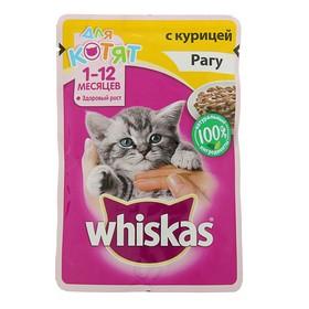 Влажный корм Whiskas для котят, рагу с курицей, пауч, 85 г