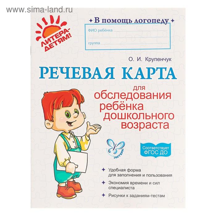 В помощь логопеду. Речевая карта для обследования ребенка дошкольного возраста