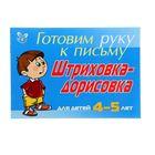 Штриховка-дорисовка для детей 4-5 лет ( синяя )