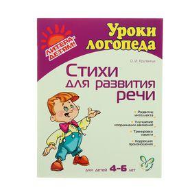 Стихи для развития речи: для детей 4-6 лет. Крупенчук О. И.