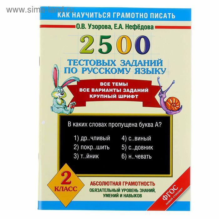 2500 тестовых заданий по русскому языку. 2 класс. Автор: Узорова О.В., Нефедова Е.А.