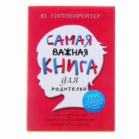 Самая важная книга для родителей. Гиппенрейтер Ю. Б.