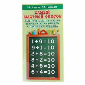 Самый быстрый способ выучить состав числа и научиться считать в пределах десятка. Узорова О. В., Нефедова Е. А.