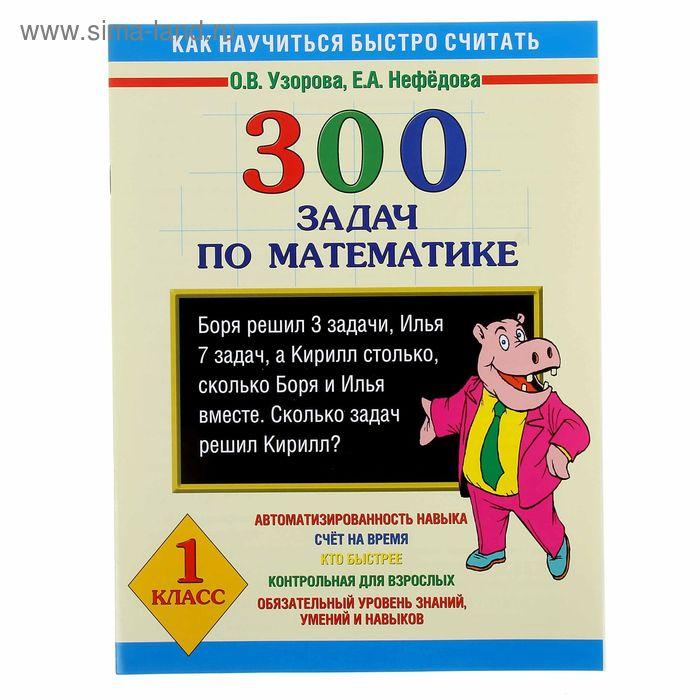 300 задач по математике. 1 класс. Автор: Узорова О.В., Нефедова Е.А.