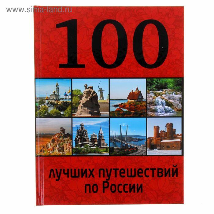 100 лучших путешествий по России. Автор: Андрушкевич Ю.П.