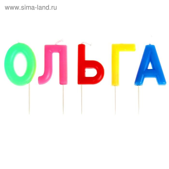 """Свечи в торт имена """"Ольга"""""""