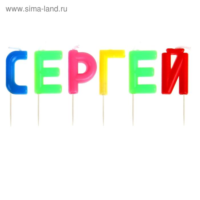"""Свечи в торт имена """"Сергей"""""""