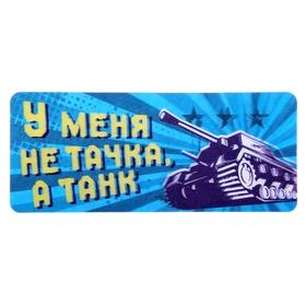 3Д наклейка для авто 'У меня не тачка, а танк' Ош