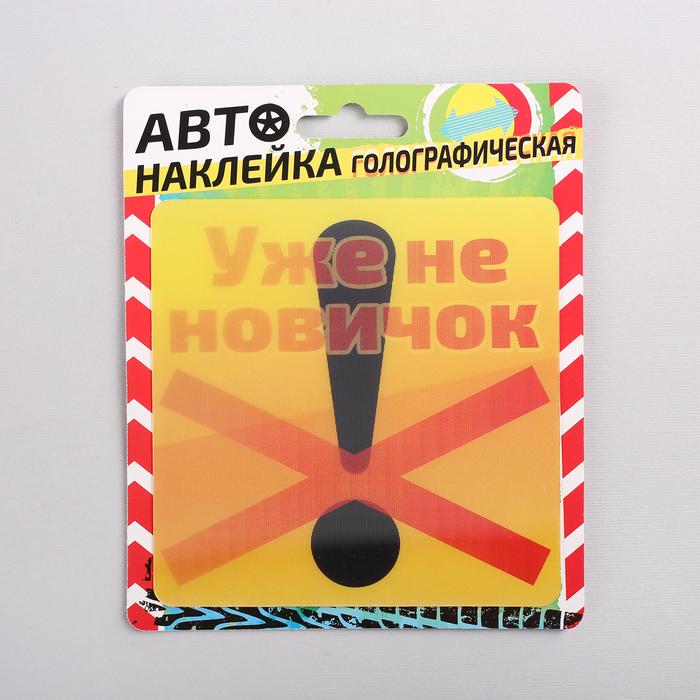 "Наклейка на авто голография ""Уже не новичок"""