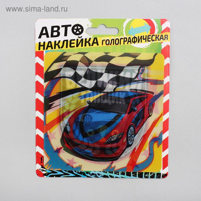 """Наклейка на авто голография """"Великий гонщик"""""""