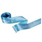 """Лента """"Collorista"""" С новорожденным голубая, ширина 5 см, длина 5 м"""