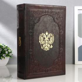 """Сейф-книга """"Двуглавый орёл"""" с тиснением"""