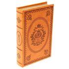"""Шкатулка-книга дерево """"Летопись рода"""" кожа с тиснением, 26х17х5 см"""