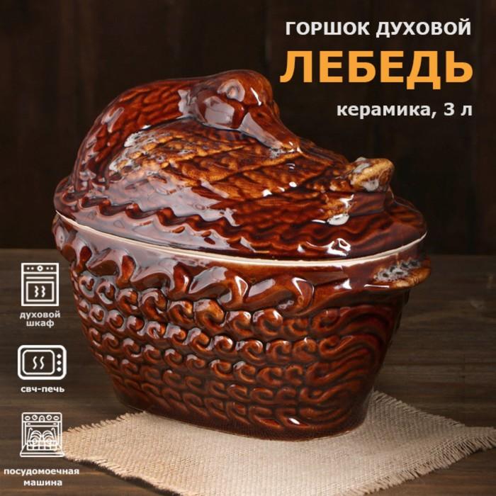 """Горшок духовой """"Лебедь"""" 3 л"""