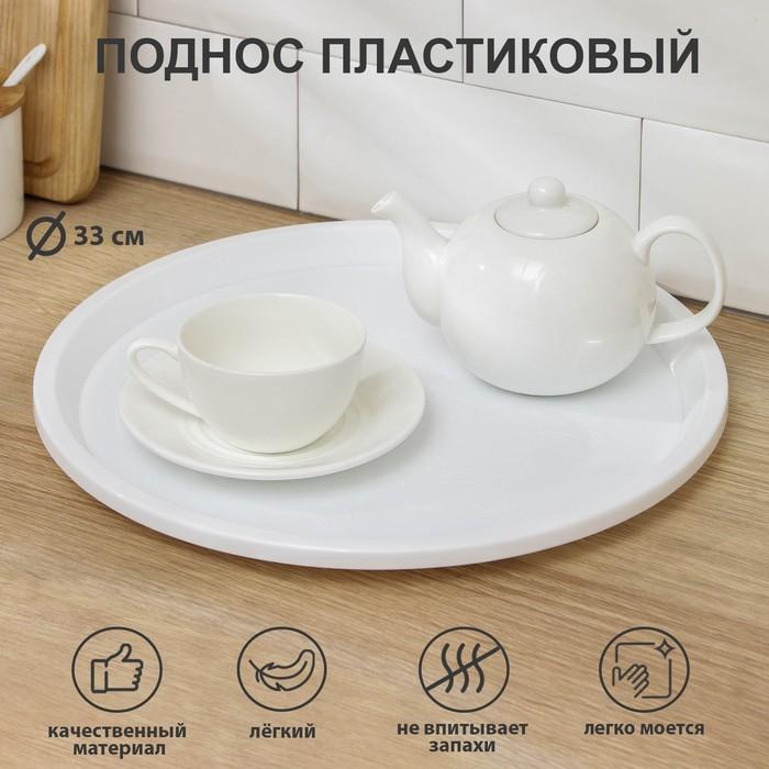 Поднос d=33 см Arrivo, цвет снежно-белый