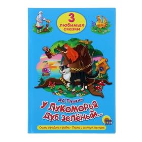 Три любимые сказки «У Лукоморья дуб зелёный»