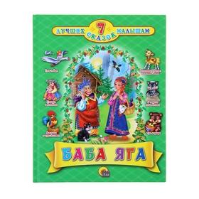«7 лучших сказок малышам «Баба-Яга»