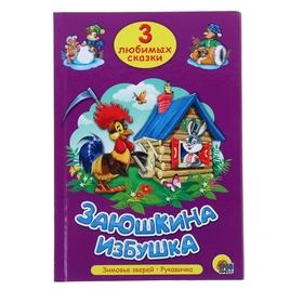 «3 любимых сказки: «Заюшкина избушка», «Зимовье зверей», «Рукавичка»