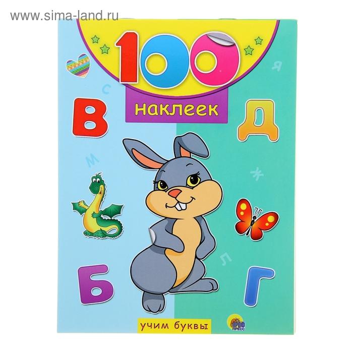100 наклеек. Учим буквы