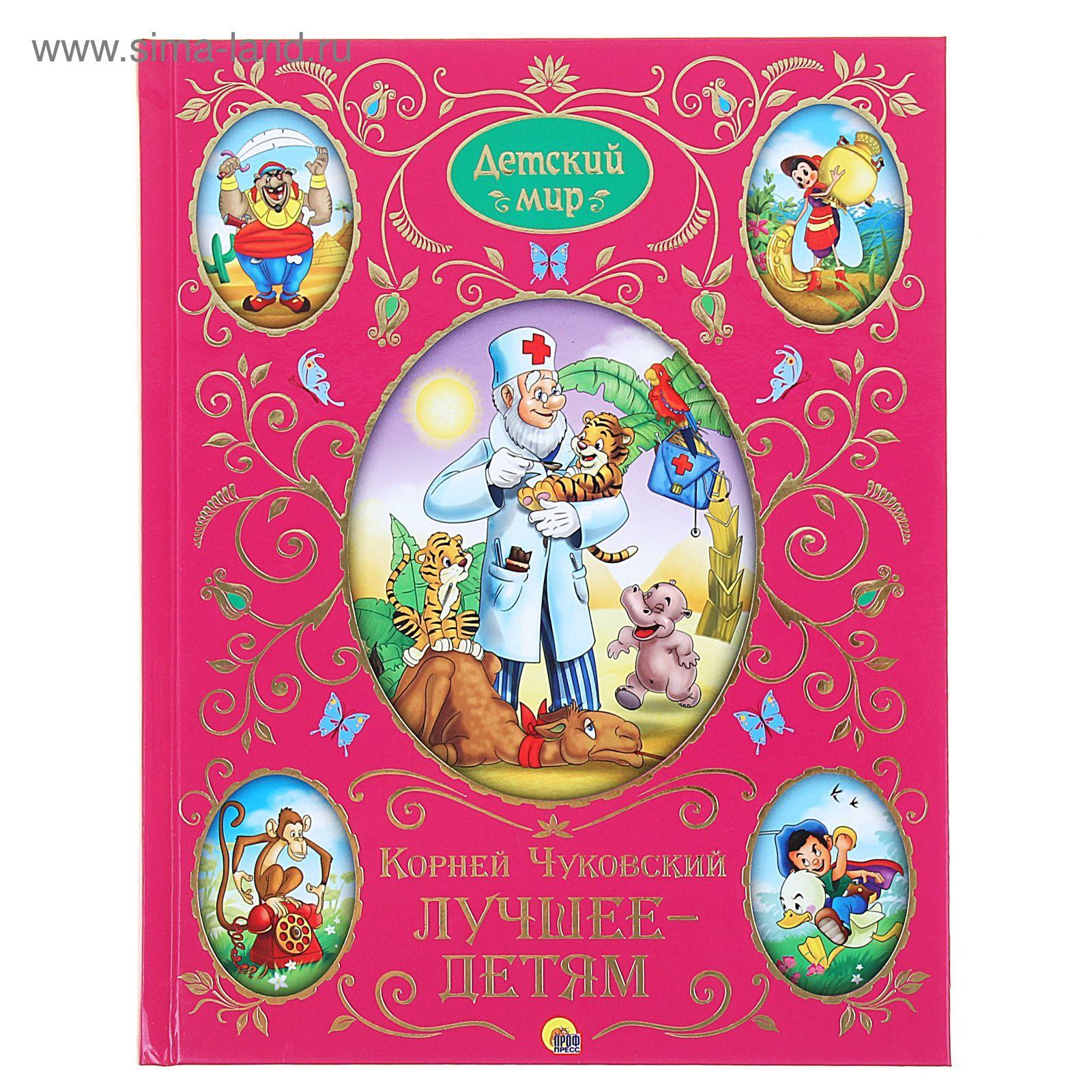 Детский мир. Лучшее Детям (1146845) - Купить по цене от 368.06 руб ... ae10f3c7474