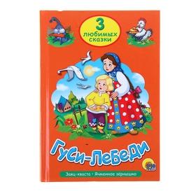 «3 любимых сказки: «Гуси-лебеди», «Заяц-хваста», «Ячменное зёрнышко»