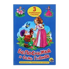 «3 любимых сказки: «Белоснежка и семь гномов», «Дюймовочка», «Принцесса на горошине»