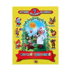 «7 лучших сказок малышам «Сказки для малышей», Чуковский К. И.