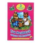 Три любимые сказки. Три Медведя. Читаю по слогам