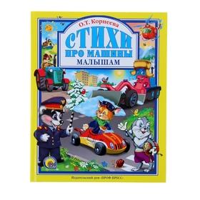 «Стихи про машины малышам», Корнеева О. Т.