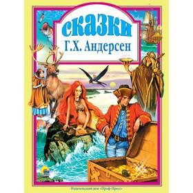 «Сказки», Андерсен Г.-Х.