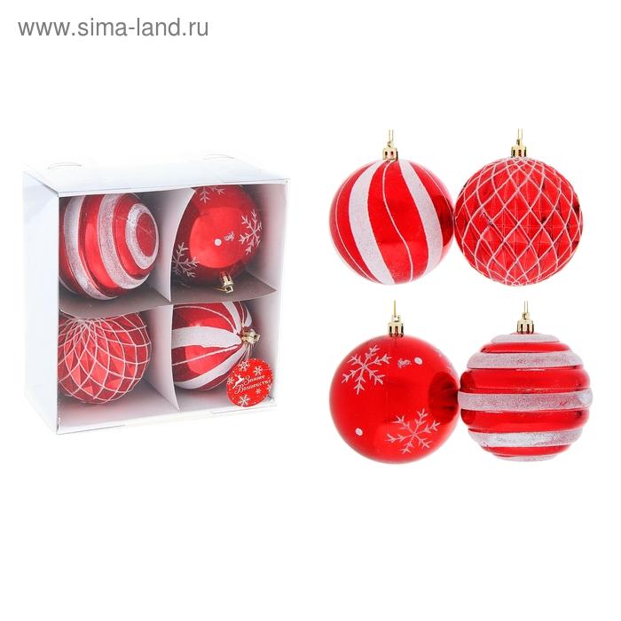 """Новогодние шары """"Узорчатые полосы"""" (набор 4 шт.)"""