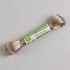Верёвка бельевая с металлической нитью, d=2 мм, длина 20 м, цвет МИКС - фото 4635775