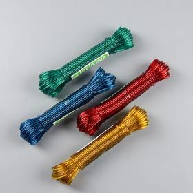 Верёвка бельевая с металлической нитью, d=2 мм, длина 20 м, цвет МИКС - фото 4635778