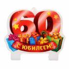 """Свеча в торт серия Юбилей """"С юбилеем"""" 60 лет"""