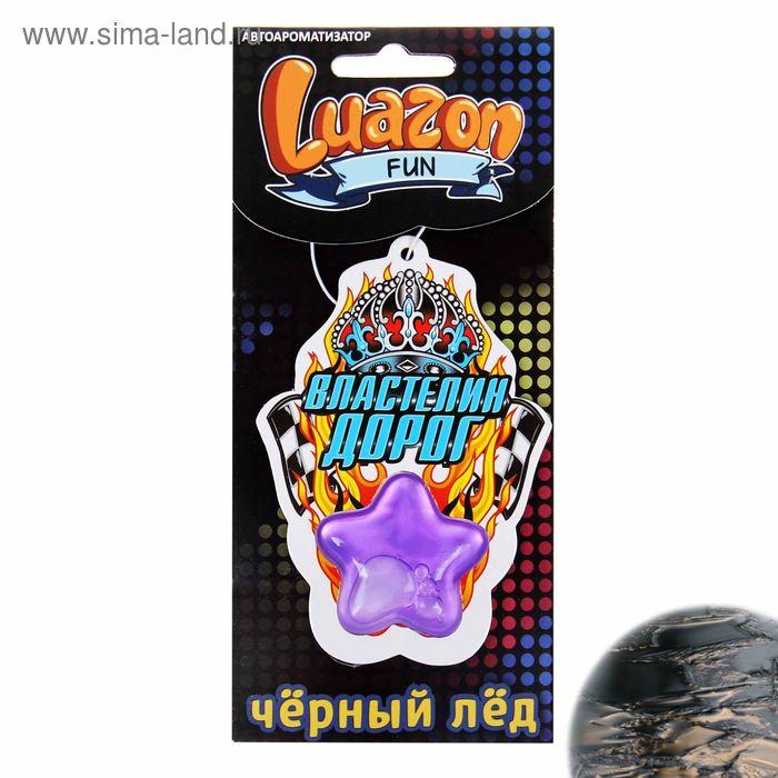 """Ароматизатор в авто подвесной """"Властелин дорог"""", черный лед"""