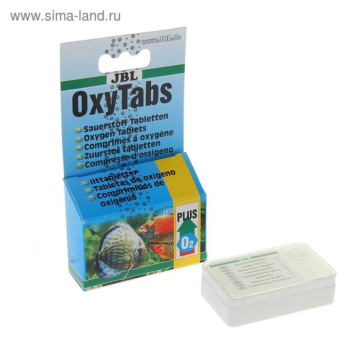 Кислородные таблетки JBL OxyTabs, 50 шт