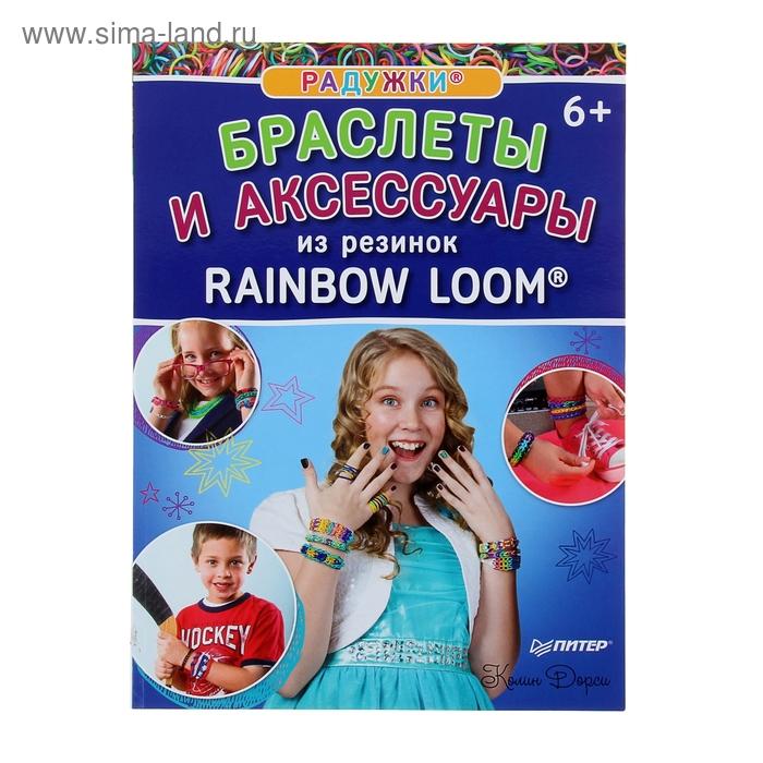 Браслеты и аксессуары из резинок Rainbow 6+