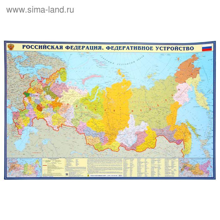Карта Российской Федерации. Федеративное устройство. Крым в составе РФ. Карта на картоне