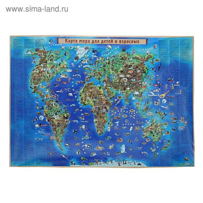 Карта мира для детей и взрослых. Ламинированная карта на картоне