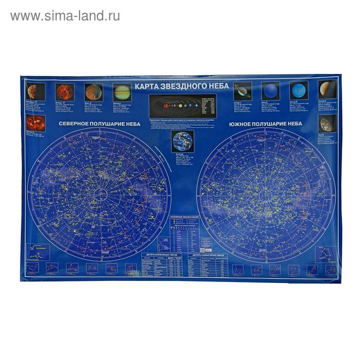 Карта звездного неба, на картоне ламинированная