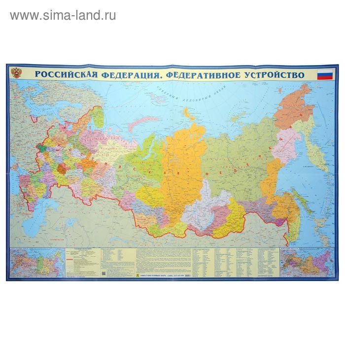 Российская Федерация. Федеративное устройство. Карта складная