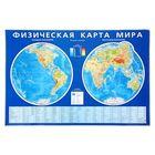 Карта мира физическая. Карта полушарий. На картоне